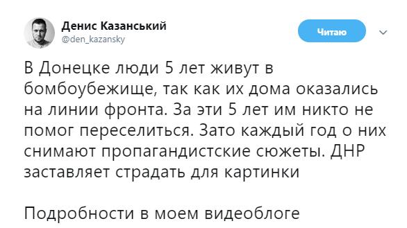 Как боевики «ДНР» заставляют людей страдать: журналист снял показательное видео