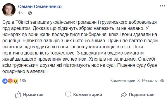 Суд у Грузії прийняв рішення щодо затриманих українців
