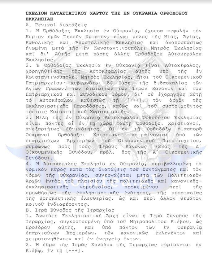 Томос для України: Константинополь зробив цікаву пропозицію УПЦ