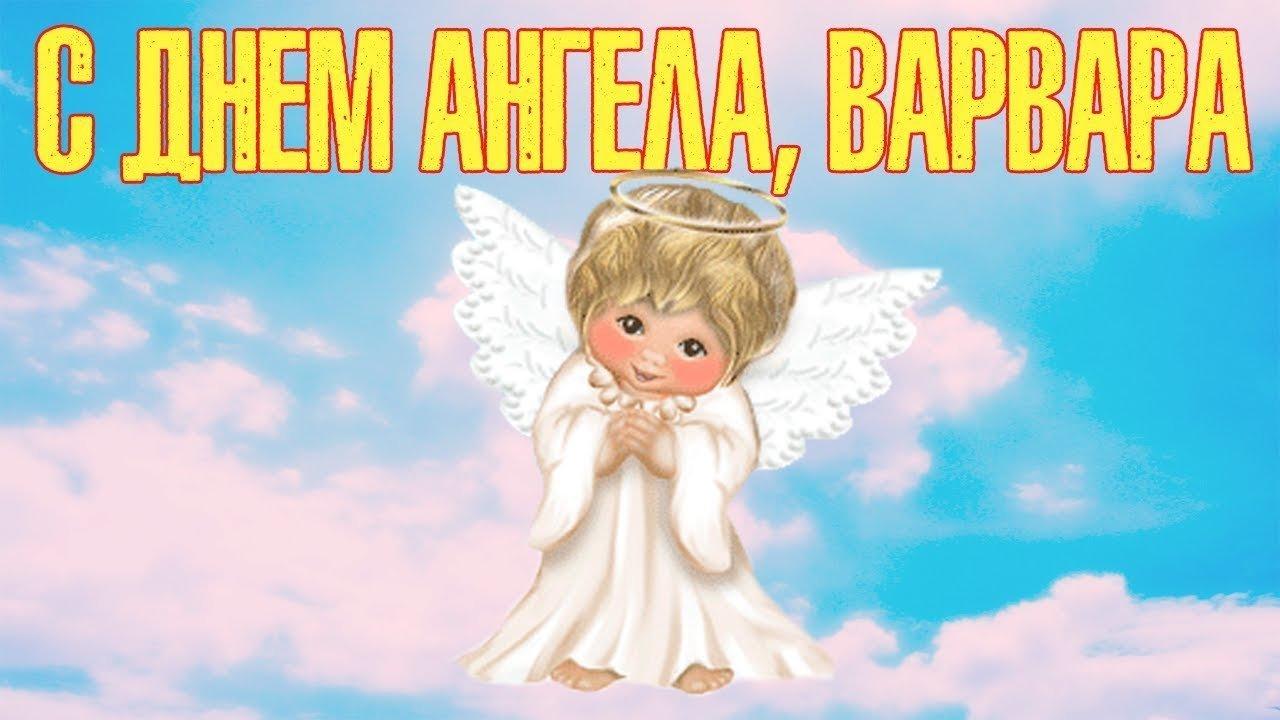 С днем ангела варвара открытки