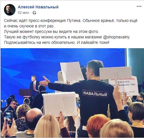 На прес-конференцію Путіна прийшов цікавий гість: скандальне фото