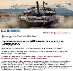 """У мережі висміяли новину російських ЗМІ про """"напад ЗСУ на Крим"""""""