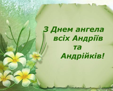 Привітання з Днем ангела Андрія: красиві вірші, побажання, смс та листівки