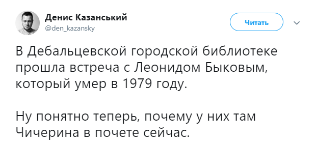 Будни «ДНР»: на оккупированном Донбассе устроили встречу с мертвым актером