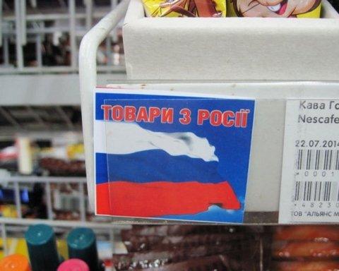 Кабмин решил судьбу российских товаров в Украине