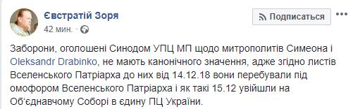 Томос: з'явилася інформація про долю митрополитів УПЦ МП, які взяли участь у Об'єднавчому соборі