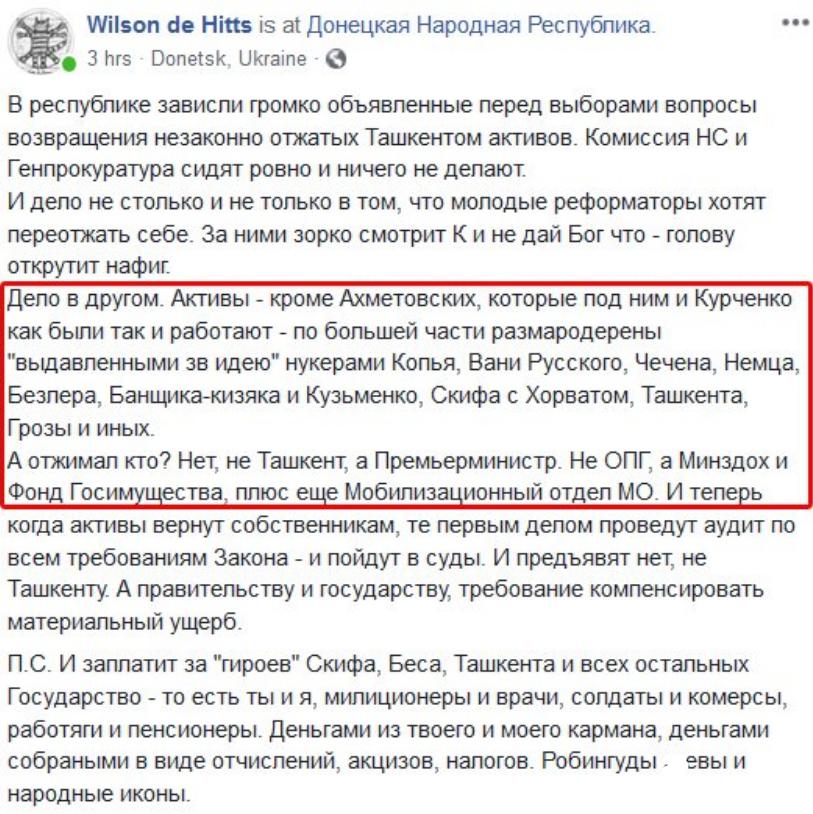 """Прихильники """"ДНР"""" розкрили масштаби злочинів своїх ватажків: цікаві новини з Донбасу"""
