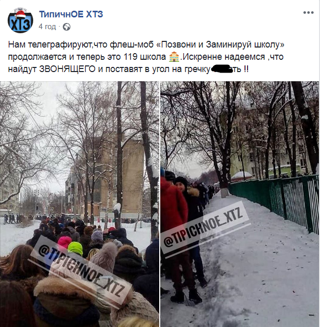 В Харькове «заминировали» школу, началась массовая эвакуация: кадры с места