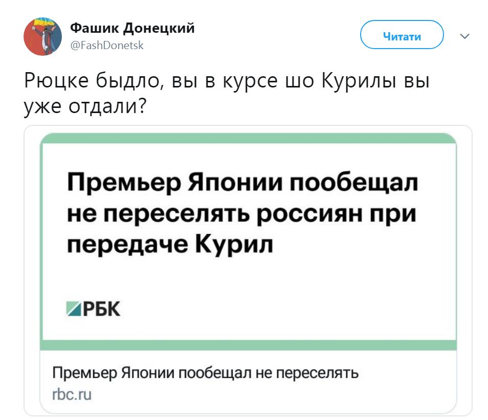 Прем'єр Японії пообіцяв невиселяти росіян зКурил