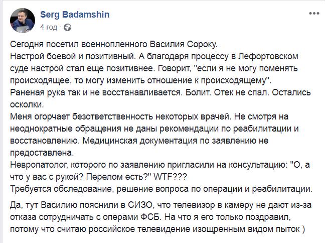 Появились тревожные новости об одном из украинских моряков, захваченных Россией