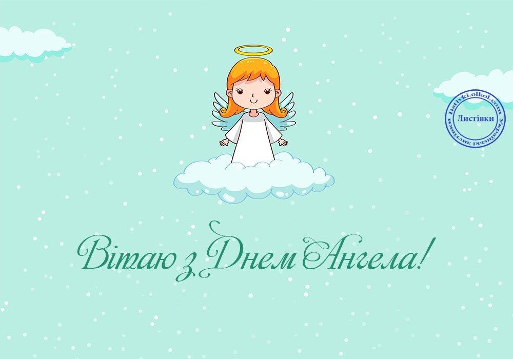Тетянин день: красиві листівки та короткі привітання з Днем ангела Тетяни