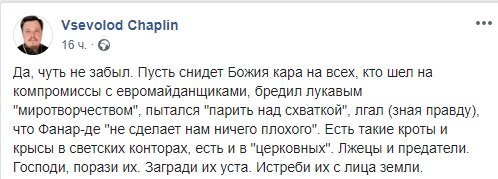 Томос для України: у РПЦ влаштували істерику з погрозами