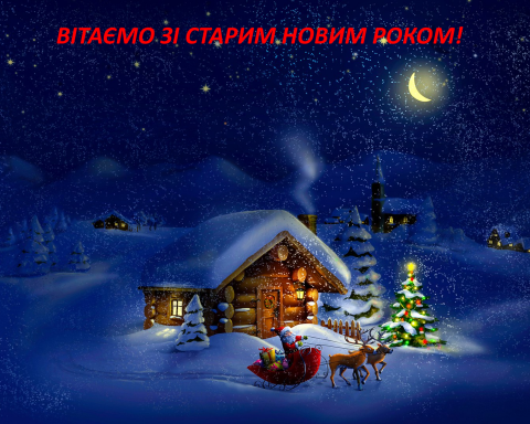 Видеопоздравления со Старым Новым годом и музыкальные открытки