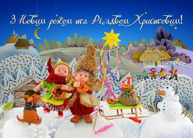 выпьем с рождеством по-украински поздравления колье, воротники