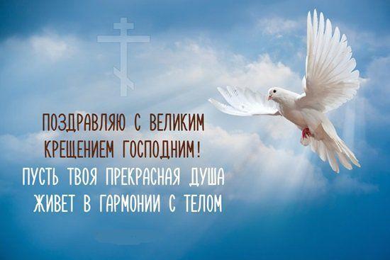 Поздравление с Крещением и Богоявлением: лучшие пожелания и яркие открытки