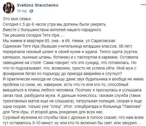 В Киеве неадекватная женщина чуть не подорвала дом: подробности и фото