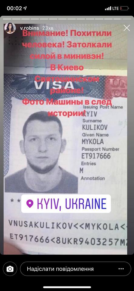 """Під Києвом викрали бізнесмена, оголошено план """"Перехоплення"""": подробиці НП"""