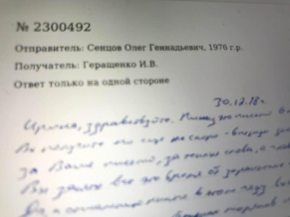 Сенцов обратился с громкой речью к украинцам: опубликовано письмо