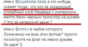 """Ломаченко зіграв у хокей у формі з """"російським слідом"""""""