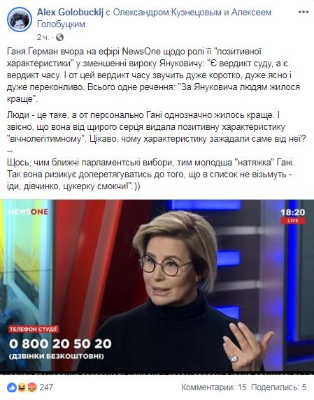 Жилося краще: соратниця Януковича зробила скандальну заяву та отримала потужну відповідь