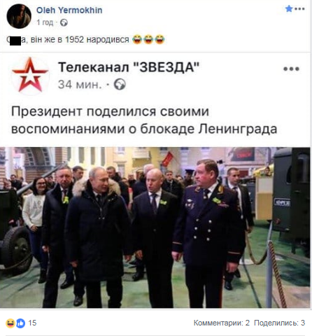 Російські ЗМІ зганьбилися з Путіним: в мережі посміялися