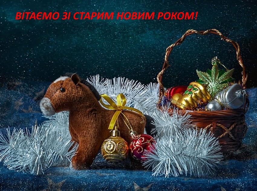 Короткі привітання зі Старим Новим роком та красиві листівки