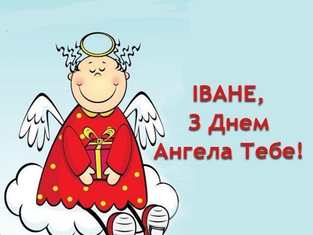 Привітання з Днем ангела Івана: красиві побажання, вірші, смс та листівки