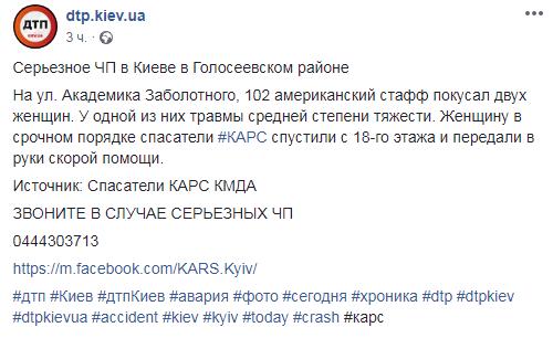 Женщина в тяжелом состоянии: в Киеве собака напала на людей в подъезде собственного дома