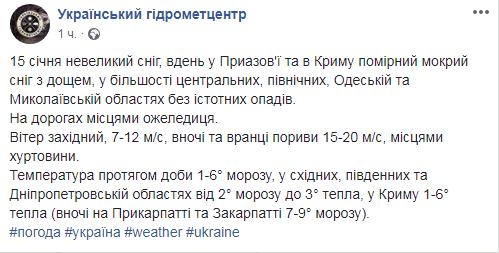 Где в Украине будет тепло, а где — снег: синоптики дали свежий прогноз погоды