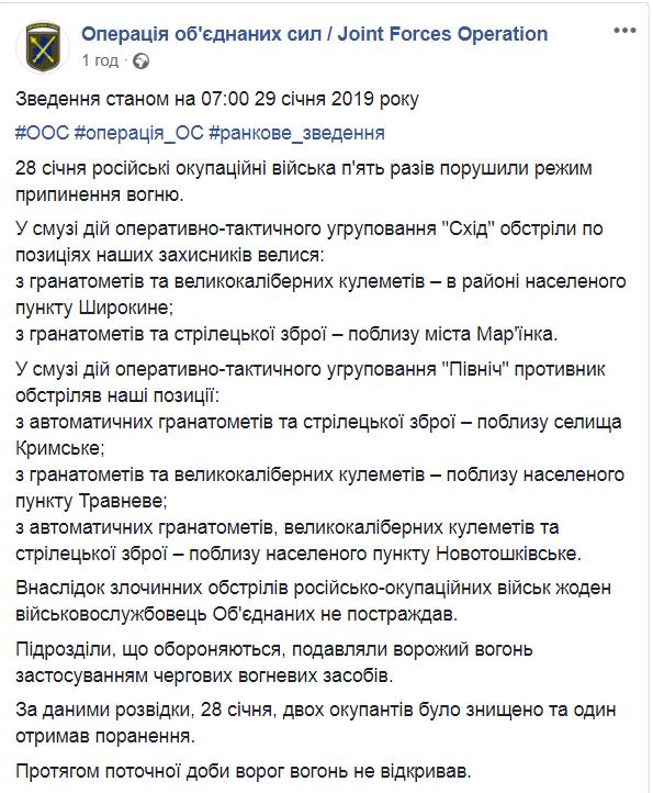 ООС: українські військові завдали потужного удару по окупантах