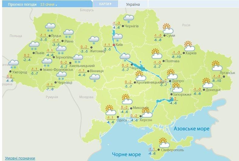 Погода на завтра: синоптики повідомили, які регіони України засипле снігом