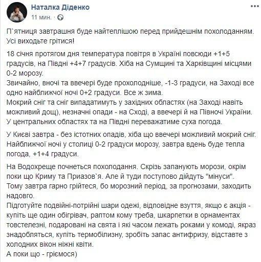 Українців попередили про затяжні морози: коли вони почнуться
