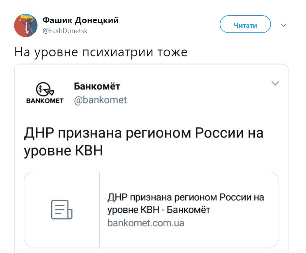 «ДНР» признали в России»: сеть насмешила новость