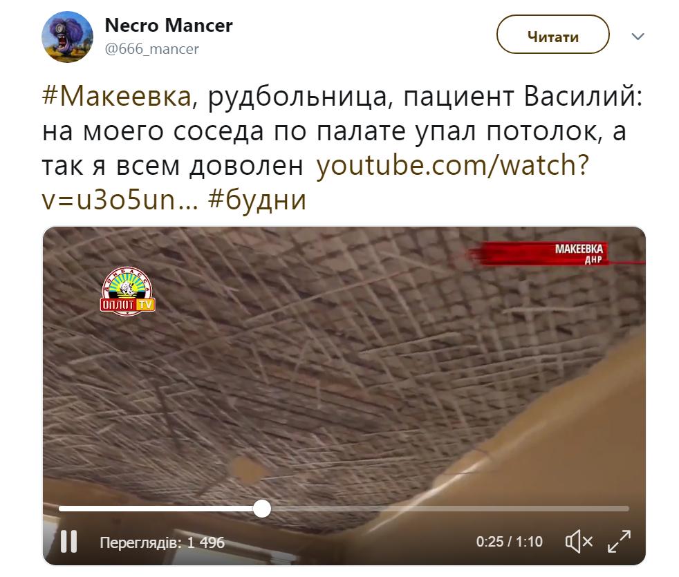 На пациента упал потолок: появилось видео из больницы на оккупированном Донбассе