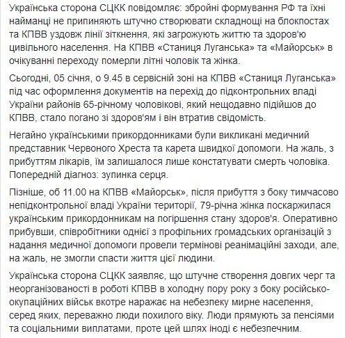 Умирают в очередях: появились трагические новости с Донбасса