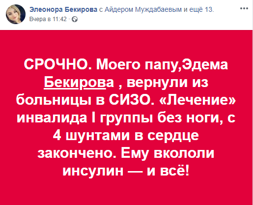 Вкололи опасные «лекарства»: появились тревожные новости об украинском политзаключенном в Крыму