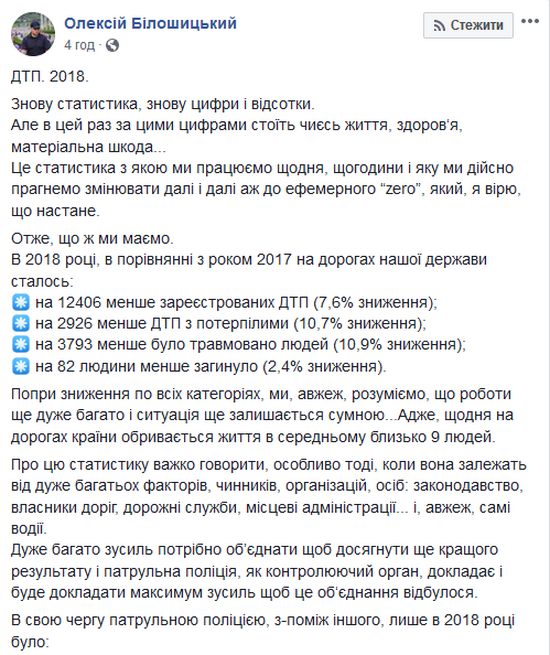 Тысячи жертв: сколько людей погибло в ДТП на дорогах Украины в 2018 году