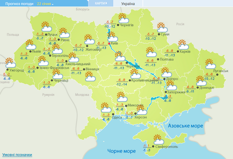 На Україну насуваються сильні морози: синоптики дали тривожний прогноз погоди