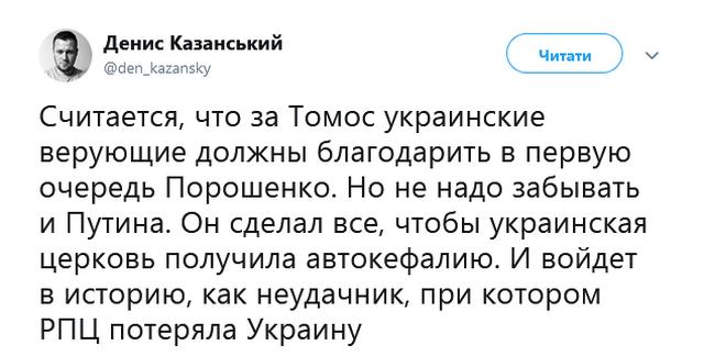 Спасибі Путіну за томос: відомий українець виступив з гучною заявою
