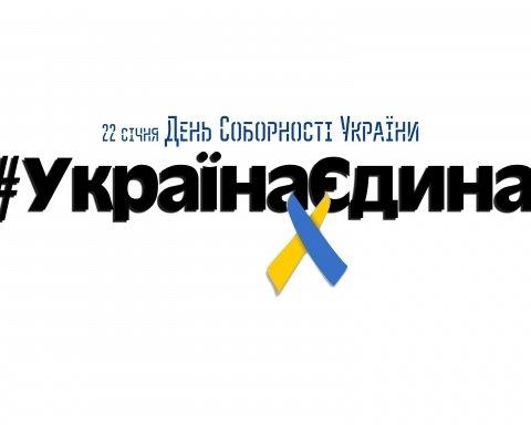 День Соборності: які вулиці перекриють у Києві