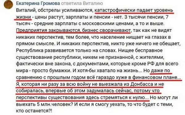 Стало відомо про серйозні проблеми на окупованому Донбасі