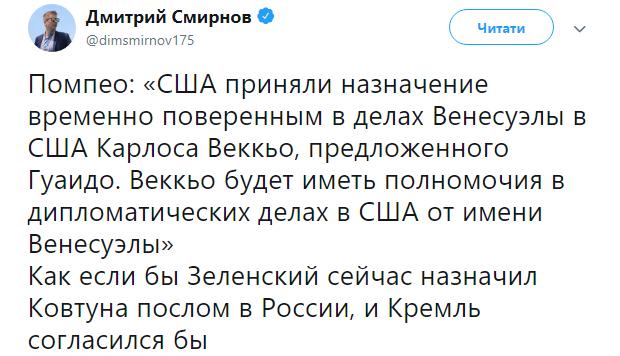 Путинский пропагандист странно пошутил об Украине, США и Венесуэле: в сети громко ответили