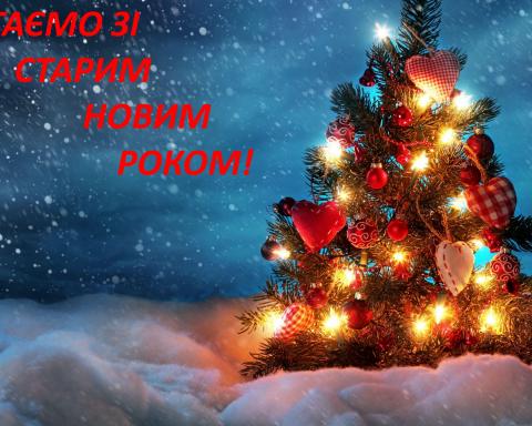 Короткие поздравления со Старым Новым годом и красивые открытки