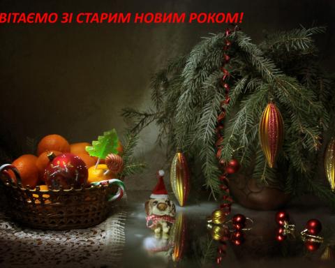 Старий Новий рік: привітання, листівки та посівалки