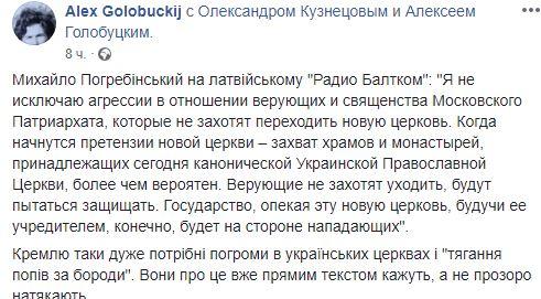Томос для України: Кремль прямо заявив про погроми