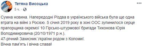 Накануне Рождества на Донбассе умер украинский боец: фото