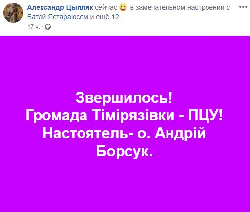 Томос: українська церква отримала ще одну важливу перемогу