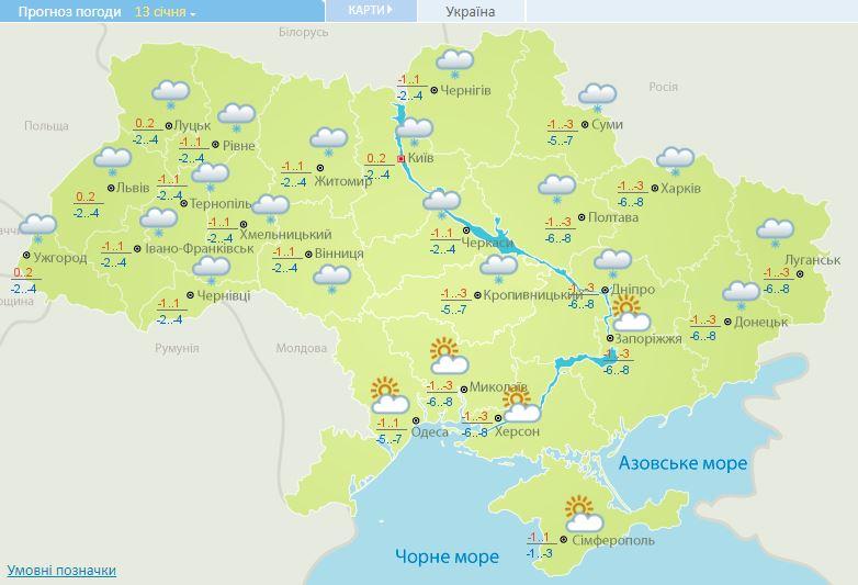 Погода на Старий Новий рік в Україні: які області засипле снігом