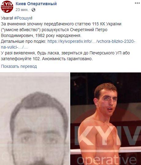 Гучне вбивство в Києві: з'явилися фото та ім'я підозрюваного