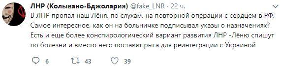 Царь не настоящий: в сети обсуждают исчезновение главаря «ЛНР»